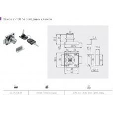 Замок квадратный хром 138 + ломаный ключ