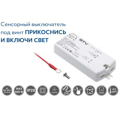 Cенсорний выключатель под винт, 230V макс. 500W, кабель 2 м, белый - AE-WBEZDK15-10