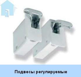 подвес,подвес регулируемый,подвесы на кухню,фурнитура на кухню,навесы кухонные,регулируемые навесы,подвесы для кухонных шкафов