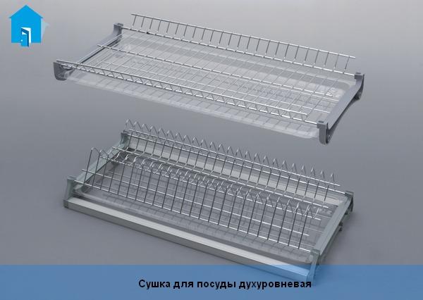 сушка для посуды,двухуровневая сушка,фурнитура для кухни,мебельная фурнитура,сушка кухонная,